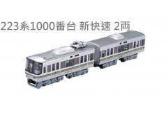 Bandai B train shorty 223系 1000番台 新快速