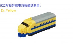 Nano block Dr. Yellow