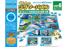 Kumon Japan train puzzle