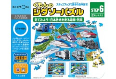 Kumon Japan east and west train puzzle step 6