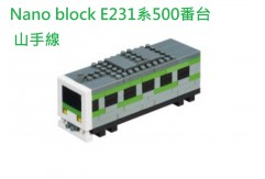 Nano block E231-500 Yamanote sen
