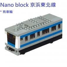 Nano block Keihin Tohoku sen