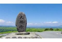 大観峰(2,316m)